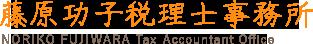 神戸市兵庫区の女性税理士事務所なら「藤原功子税理士事務所」